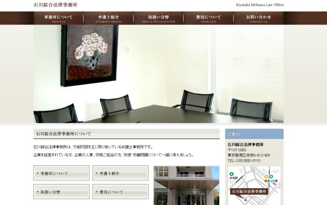 石川綜合法律事務所