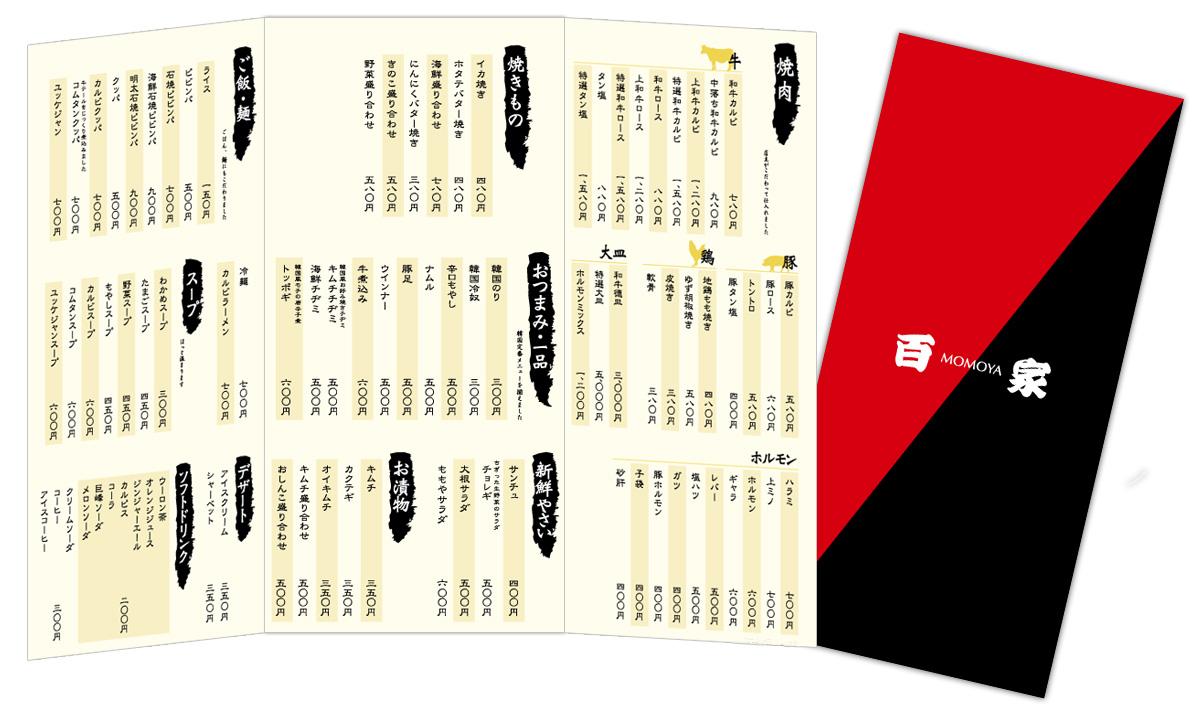 momoya menu
